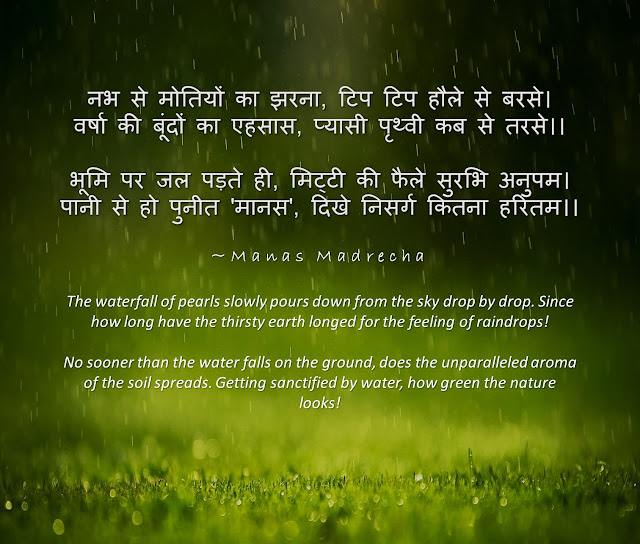 Manas Madrecha, Manas Madrecha poem, Manas Madrecha quotes, simplifying universe, self-help blog, hindi poem, rain poem, hindi poem on rain, first rain, poem on first rain, rain and nature, rain wallpaper green, rain falling, rain wallpaper, rain falling on grass, smile of first rain