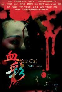Xue Cai