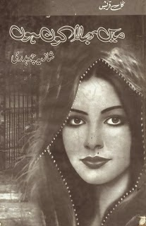 Romantic Urdu Novel Mein Bhala Kon Hon By Shazia Chaudhry
