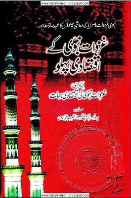Ghazwat-E-Nabvi (Pbuh) K Iqtisadi Pehlu By Professor Doctor Muhammad Yasin