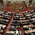 Καταργείται η διπλή ασφάλιση για βουλευτές, υπουργούς και αιρετούς