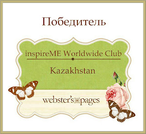 Победитель в Scrap Club webster's pages