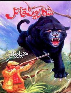 Shikaariyon ka Qaatil by Maqbool Jahangir