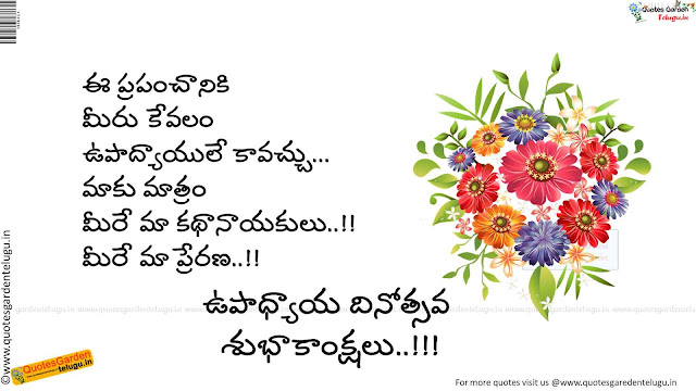Teachersday quotes HDwallpapers wishes poems Greetings messages sms whatsapp in telugu