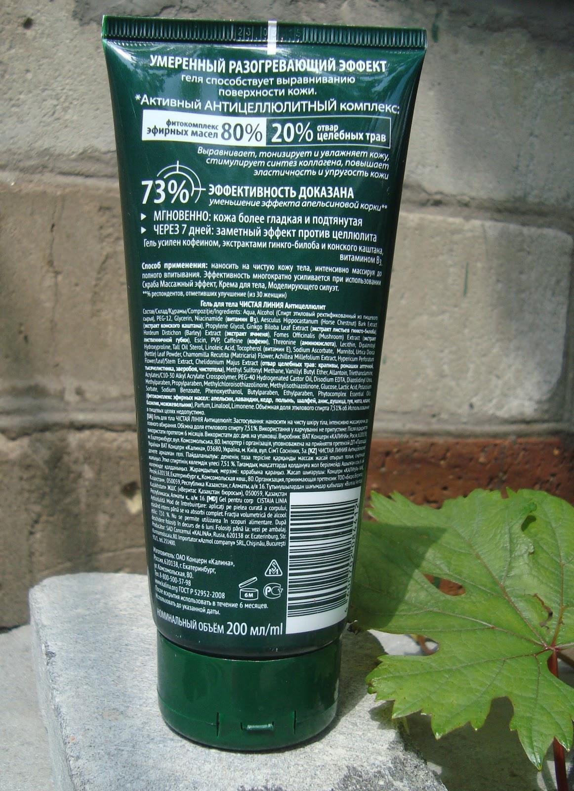 Ronkainen: травы для упругой кожи