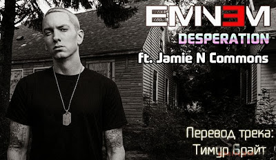 Eminem Feat Jamie N Commons - Desperation