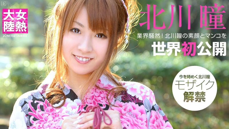 Thwribbeancop 081012-097 Hitomi Kitagawa 03100