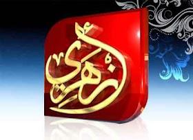 فيديوهات قناة أزهري على اليوتيوب رائعة