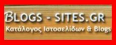 BLOGS -ΚΑΤΑΛΟΓΟΣ