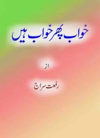 KhawabPhirKhawabHain - Khaab Phir Khaab Hain by Riffat Siraj