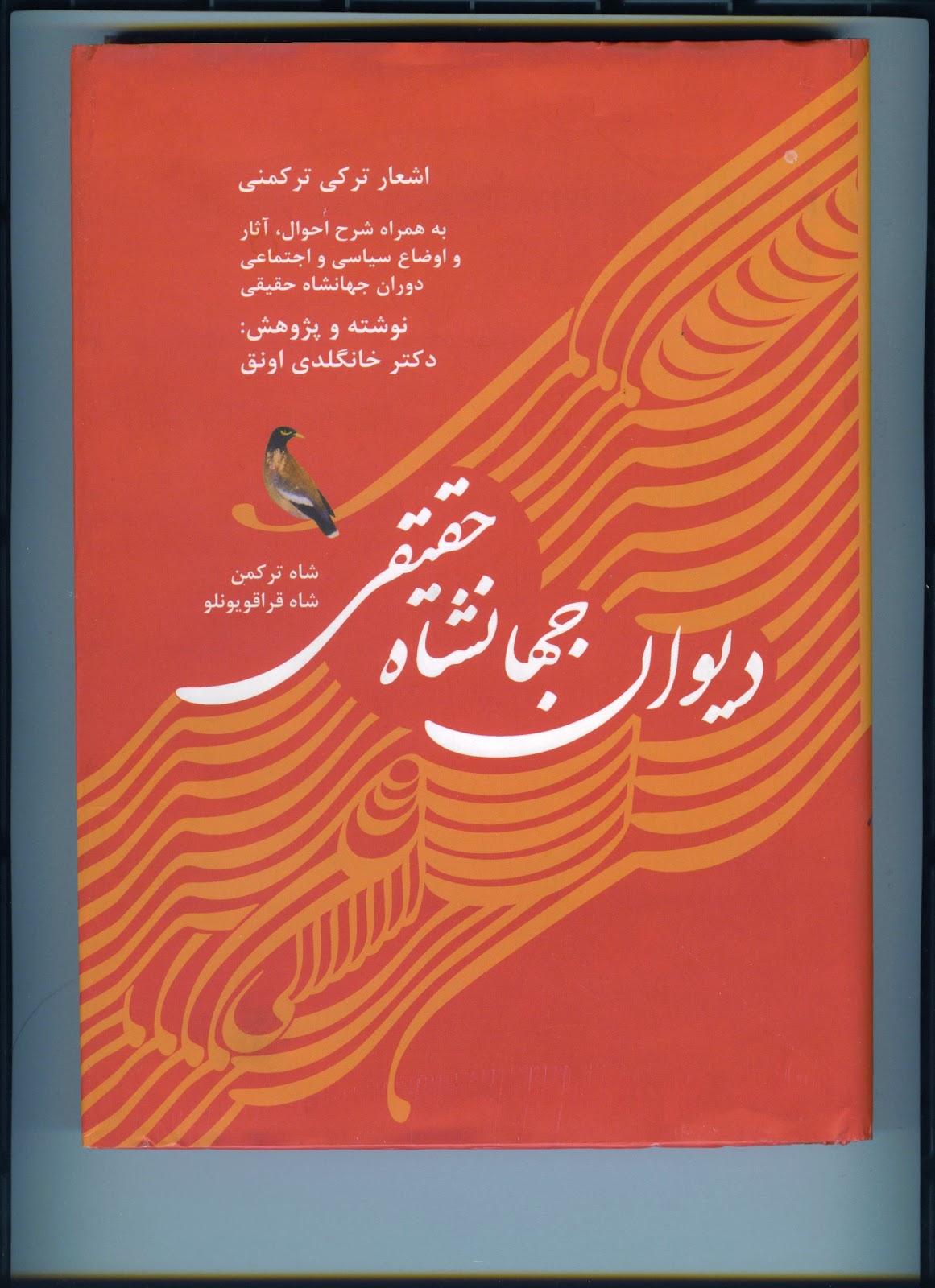 Divan Jahanshah Haghighi-دیوان جهانشاه حقیقی