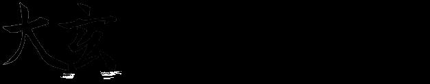 Daigen