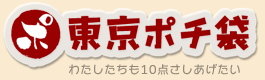 "<a href=""http://tokyo-fukubukuro.blogspot.com/"">東京ポチ袋</a>"