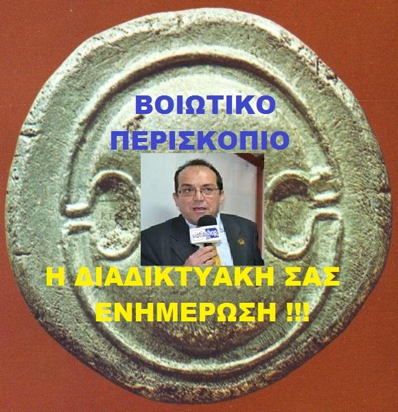 ΒΟΙΩΤΙΚΟ ΠΕΡΙΣΚΟΠΙΟ
