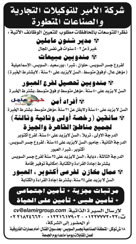 للتعيين فوراً - بوظائف شركة الامير بمحافظات الجمهورية منشور جريدة الاهرام 14 / 8 / 2015