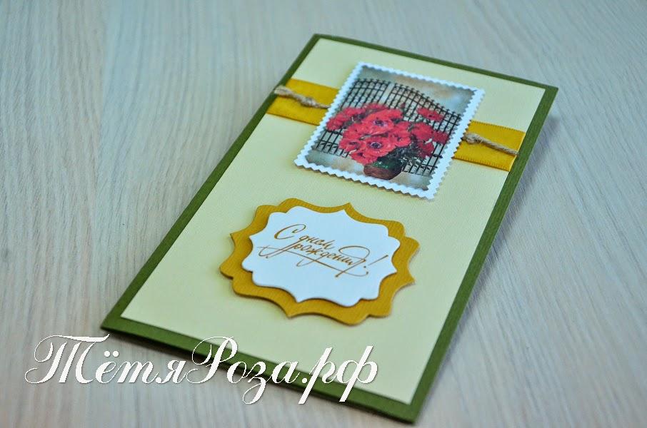 открытки ручной работы мужские женские детские с днем свадьбы с юбилеем морские цветные