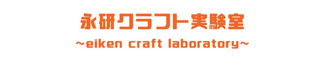 永研クラフト実験室 ~eiken craft laboratory~