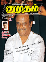 Download Kumudam 21-11-2012