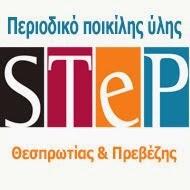 ΠΕΡΙΟΔΙΚΟ STEP - Θεσπρωτίας και Πρέβεζας