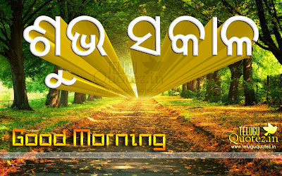good-morning-quotes-and-sayings-in-oriya-language-teluguquotez.in