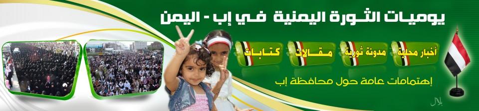 يوميات الثورة اليمنية إب