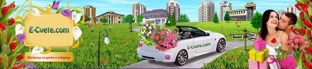 Доставка на цветя София, магазин за цветя София, онлайн цветя София