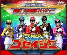 assistir - Tensou Sentai Goseiger - Episódios - online