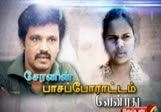 Captain TV  Nigalvugal 21-08-2013
