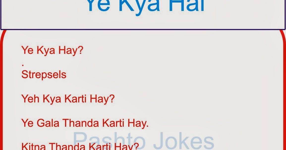 """Pashto Jokes: """"Ye Kya Hay?"""" ANP New Jokes"""