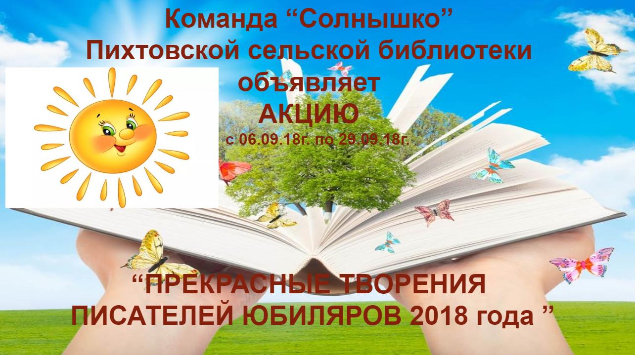 """""""Прекрасные творения писателей - юбиляров 2018 года"""""""