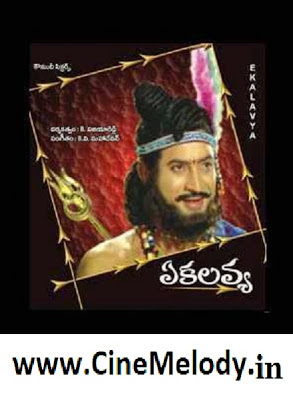 Ekalavya Telugu Mp3 Songs Free  Download 1982