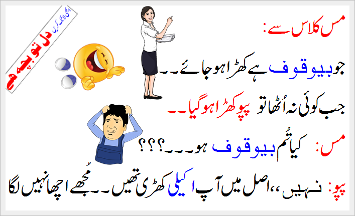 """Funny Jokes In Urdu Of Pathan And Sardar Search Results for """"..."""