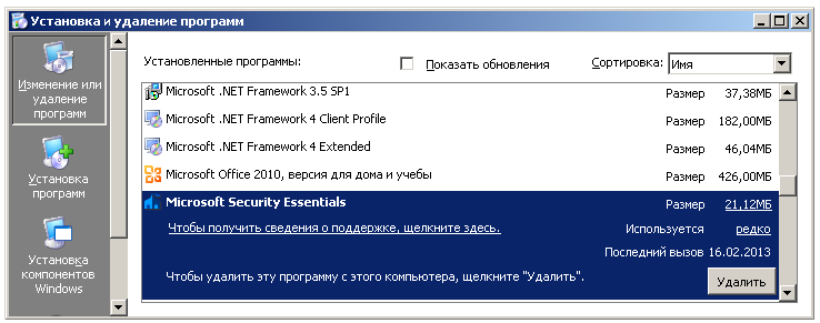 Удаление Microsoft Security Essentials в Windows XP