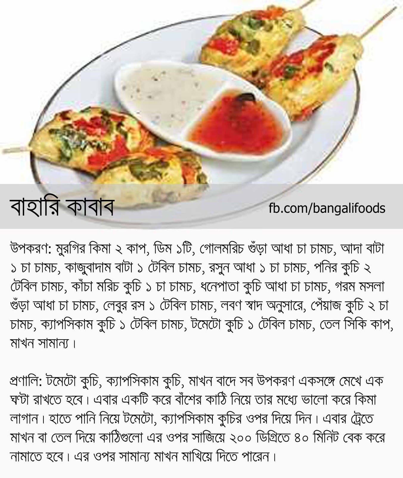 Bangali foods bahari kabab recipe in bangla font bahari kabab recipe in bangla font forumfinder