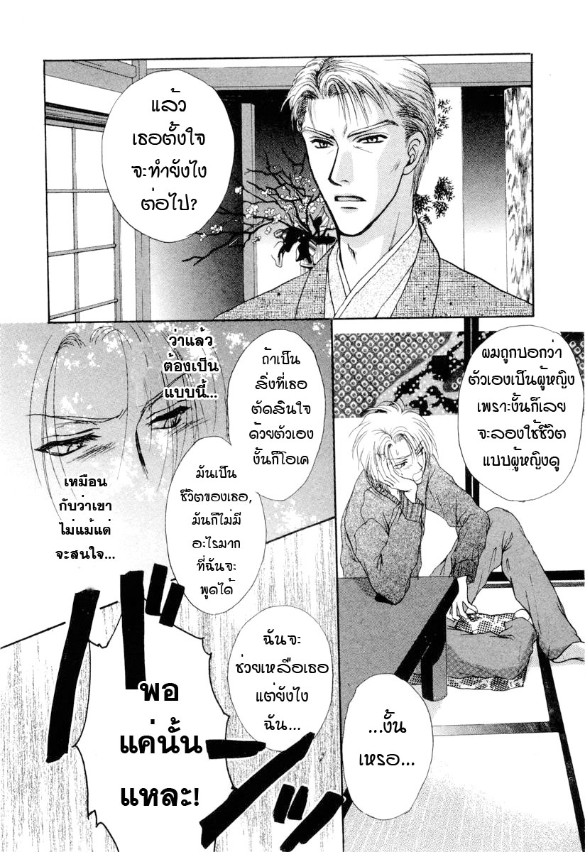 อ่านการ์ตูน Kakumei no Hi 1 ภาพที่ 27