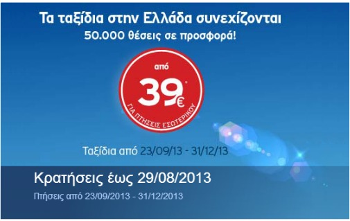 Aegean Ailines: Προσφορά Εσωτερικού από 39€ - Κρατήσεις μέχρι 29/08/2013