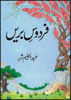 Firdous Bareen Urdu Novels by Abdul Haleem Sharar