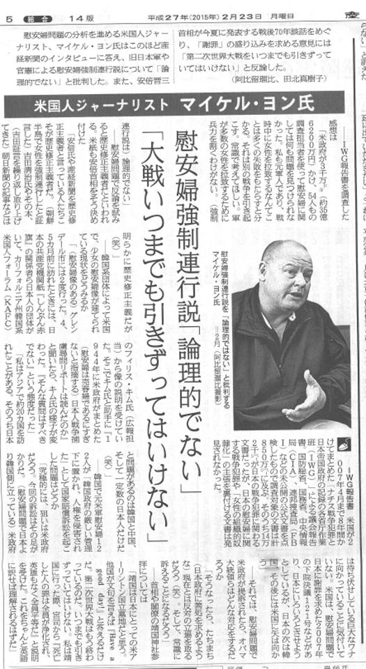 michael yon jp sankei shimbun