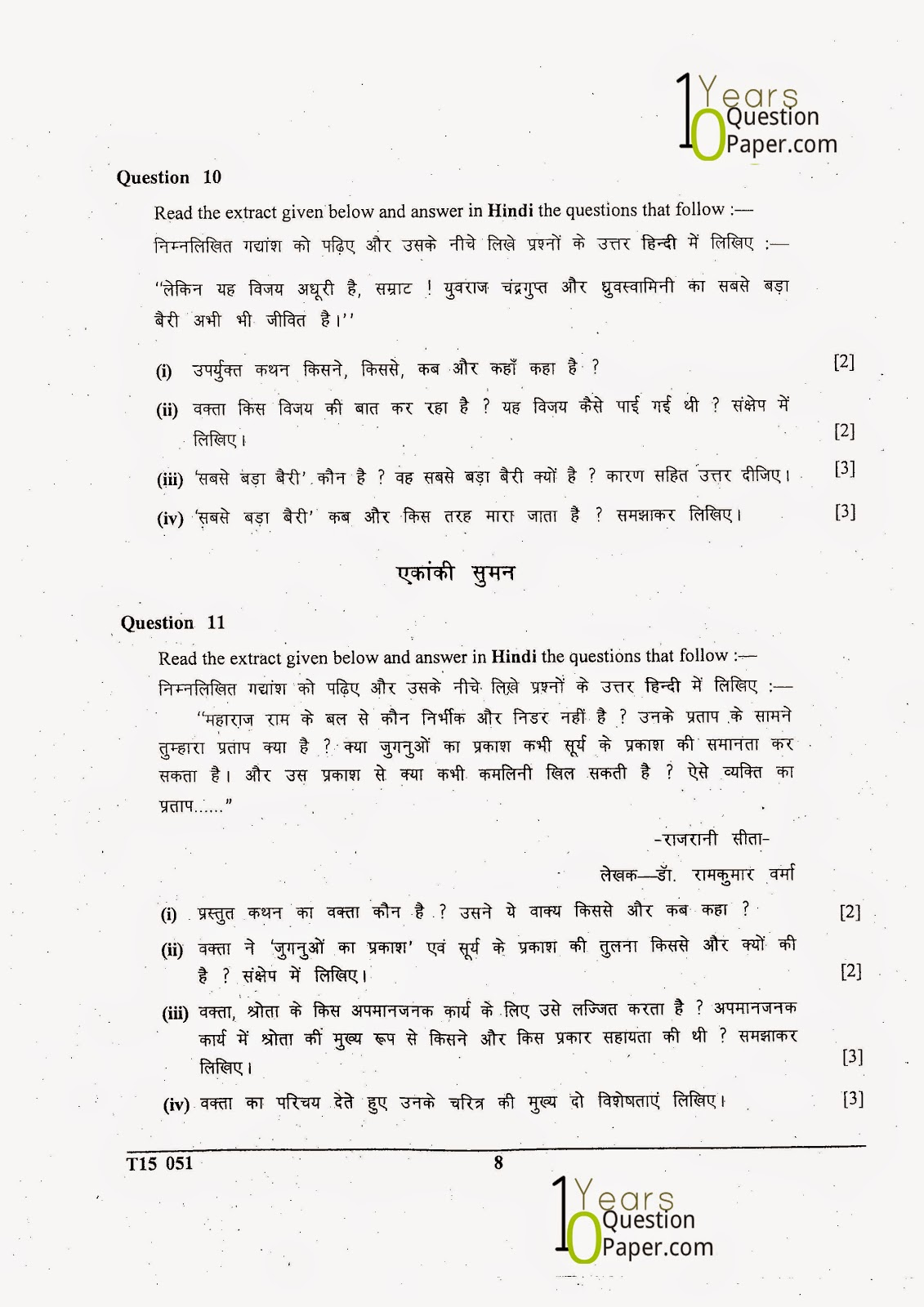 Hindi essay book