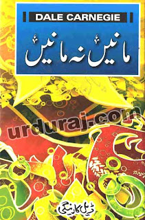 Dale Carnegie Books in Urdu pdf