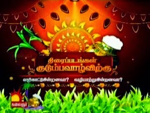 Pongal Sirappu Leoni Pattimandram 15th January 2015 Kalaignar Tv Pongal Special 15-01-2015 Full Program Shows Kalaignar Tv Youtube Dailymotion HD Watch Online Free Download