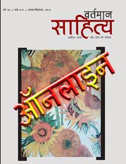 'वर्तमान साहित्य' अगस्त–सितम्बर, 2014 दुर्लभ साहित्य विशेषांक | Vartman Sahitya (Online) - Aug Sep 2014 [89]