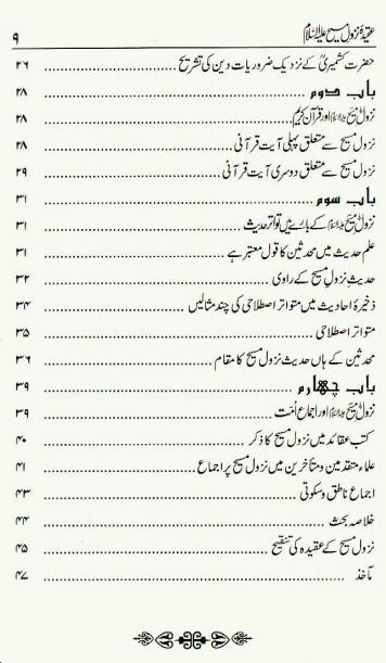 Aqeeda-e-Nuzool-e-Masih A.S pdf