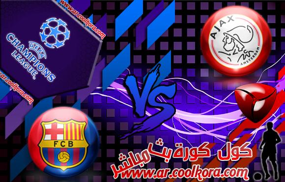 مشاهدة مباراة أياكس وبرشلونة بث مباشر 26-11-2013 علي الجزيرة الرباضية Ajax vs Barcelona