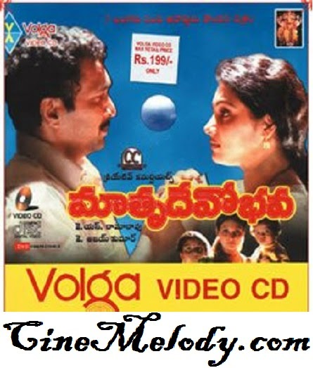 Maathrudevobhava Telugu Mp3 Songs Free  Download  1993