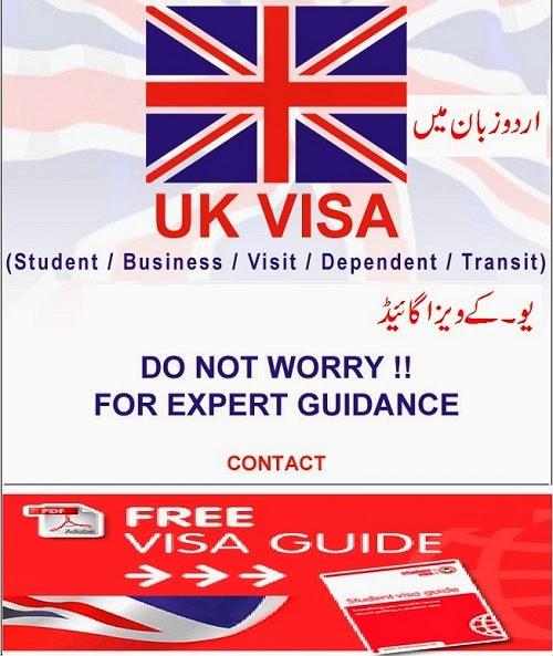 UK-Visa-Guide-Urdu