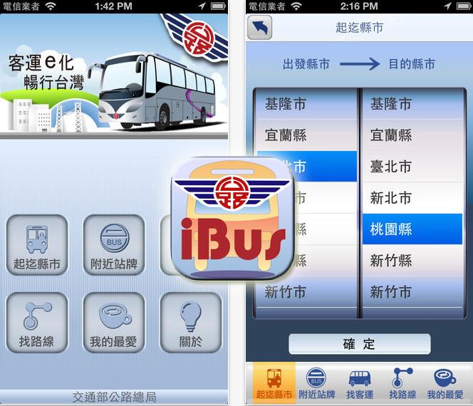 不苦等!iPhone即時查詢公車/客運何時到 - iBus