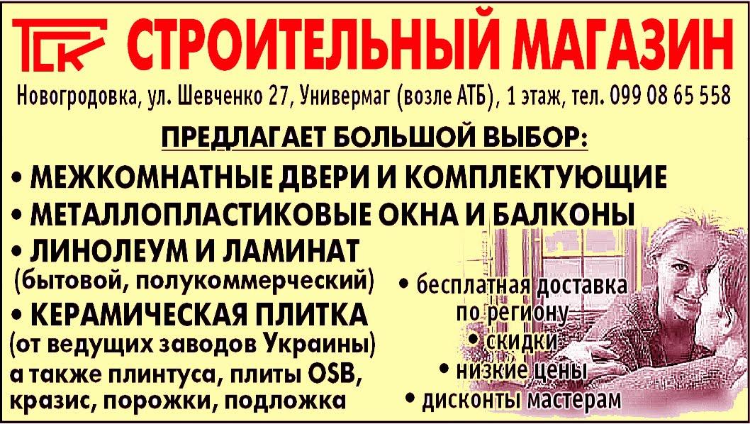 Торгово-строительная компания в г.Новогродовка