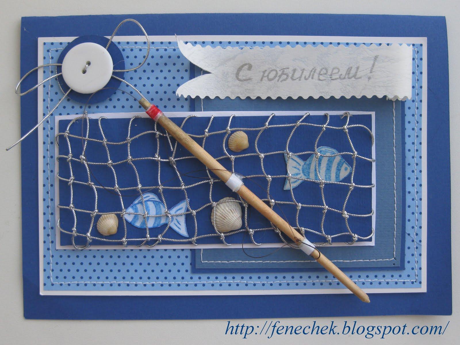 Как сделать открытку своими руками для рыбака 98