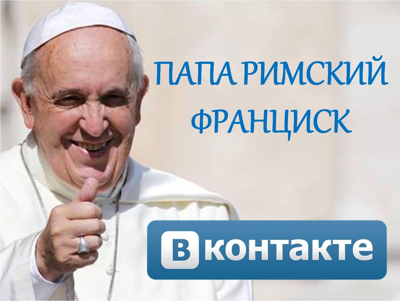 "Мы ""Вконтакте""!"